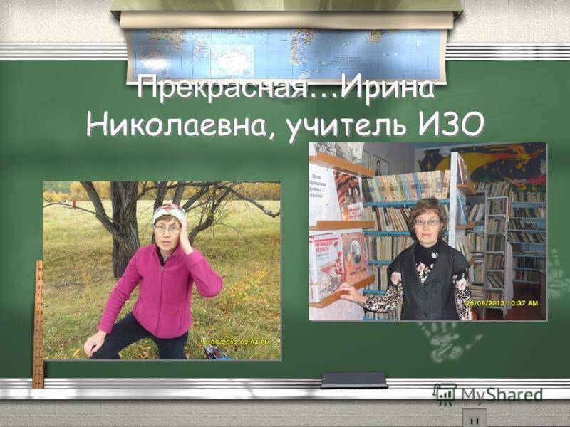 Прекрасная… Ирина Николаевна, учитель ИЗО