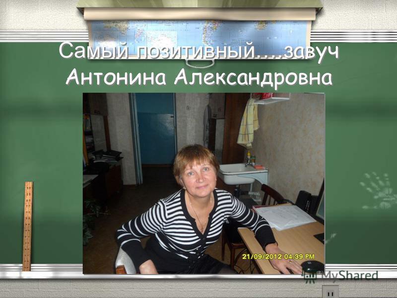 Самый позитивный….завуч Антонина Александровна