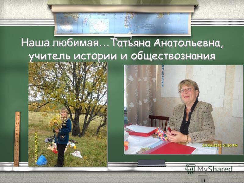 Наша любимая… Татьяна Анатольевна, учитель истории и обществознания