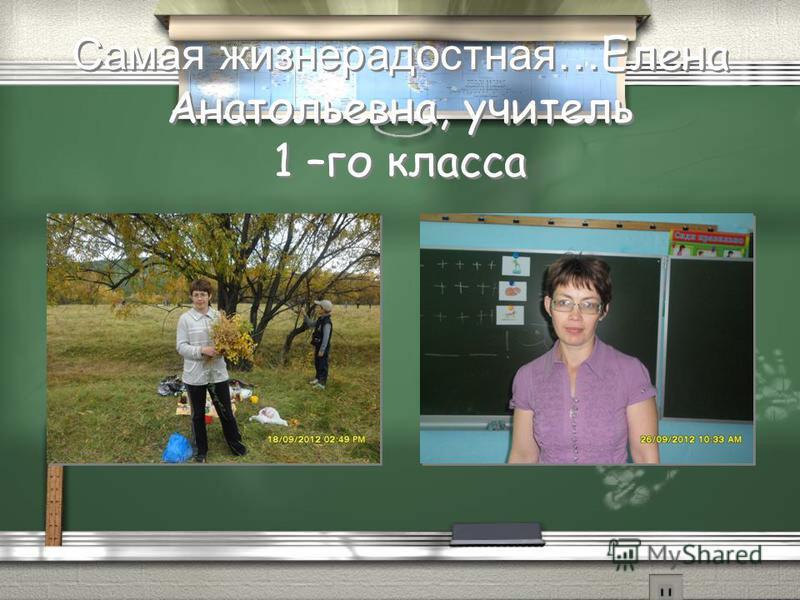 Самая жизнерадостная… Елена Анатольевна, учитель 1 –го класса