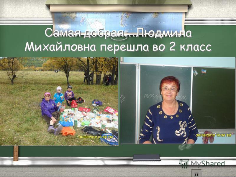 Самая добрая… Людмила Михайловна перешла во 2 класс