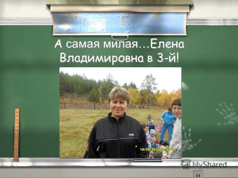 А самая милая… Елена Владимировна в 3-й!