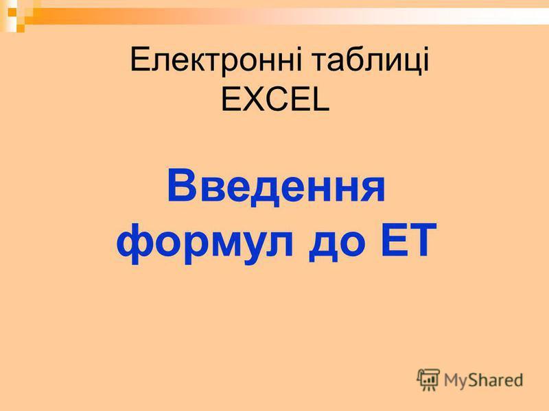Електронні таблиці EXCEL Введення формул до ЕТ