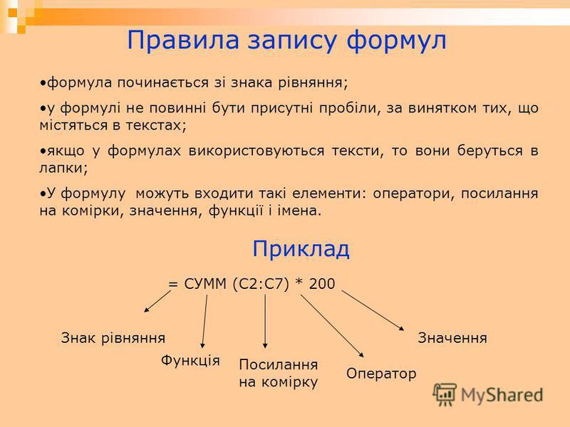 Правила запису формул формула починається зі знака рівняння; у формулі не повинні бути присутні пробіли, за винятком тих, що містяться в текстах; якщо у формулах використовуються тексти, то вони беруться в лапки; У формулу можуть входити такі елемент