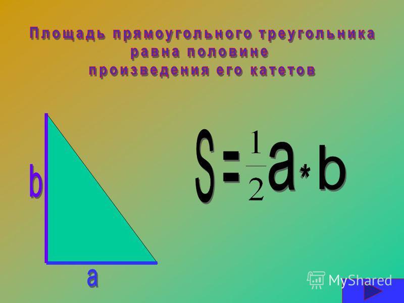 S=S= а а·а· h h