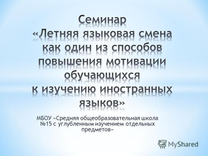 МБОУ «Средняя общеобразовательная школа 15 с углубленным изучением отдельных предметов»