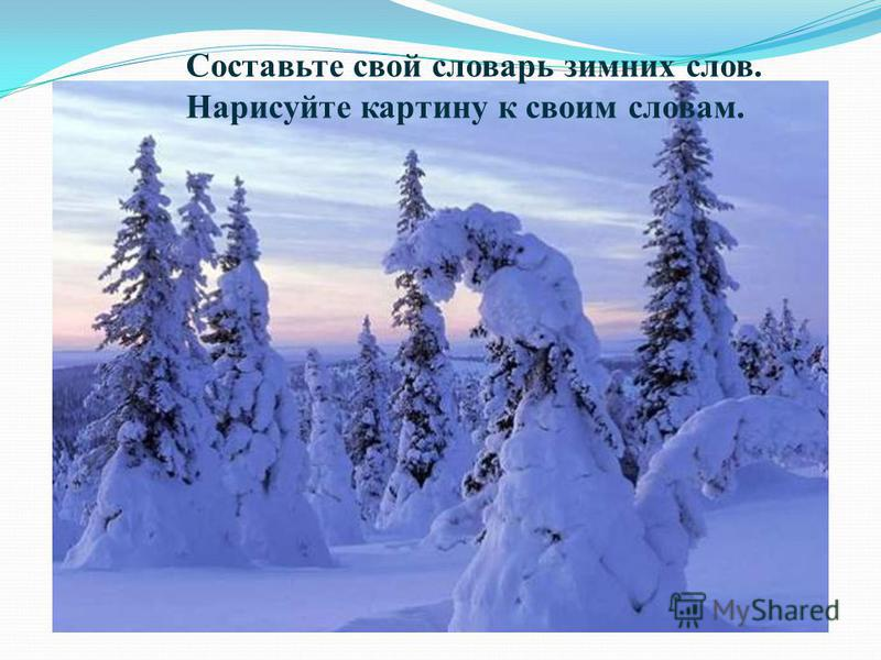 Составьте свой словарь зимних слов. Нарисуйте картину к своим словам.