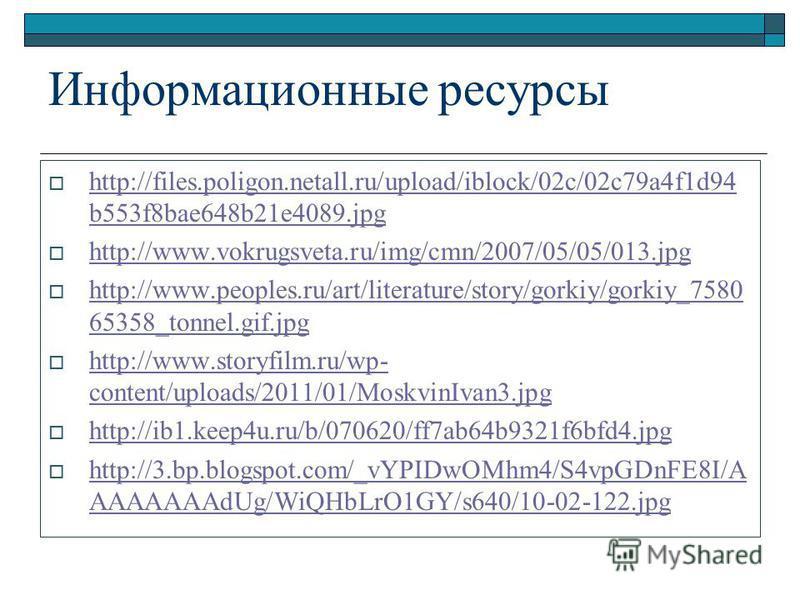 Информационные ресурсы http://files.poligon.netall.ru/upload/iblock/02c/02c79a4f1d94 b553f8bae648b21e4089. jpg http://files.poligon.netall.ru/upload/iblock/02c/02c79a4f1d94 b553f8bae648b21e4089. jpg http://www.vokrugsveta.ru/img/cmn/2007/05/05/013. j