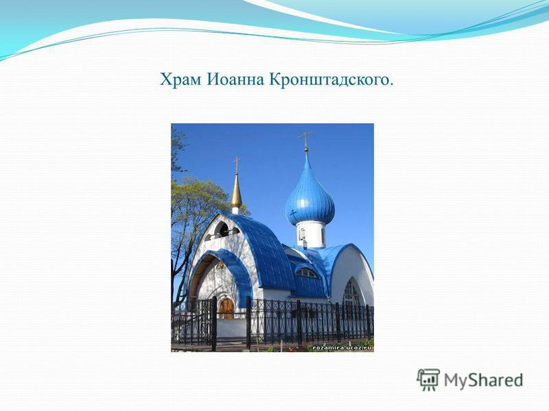 Храм Иоанна Кронштадского.