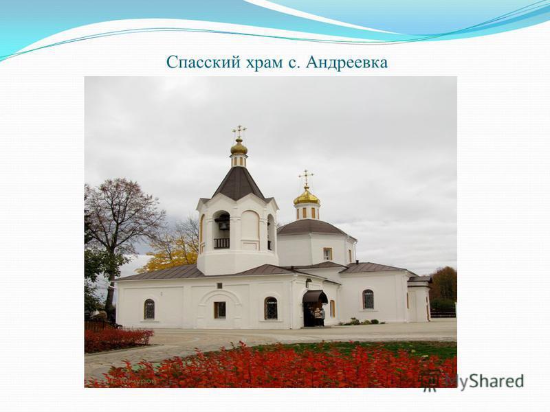 Спасский храм с. Андреевка