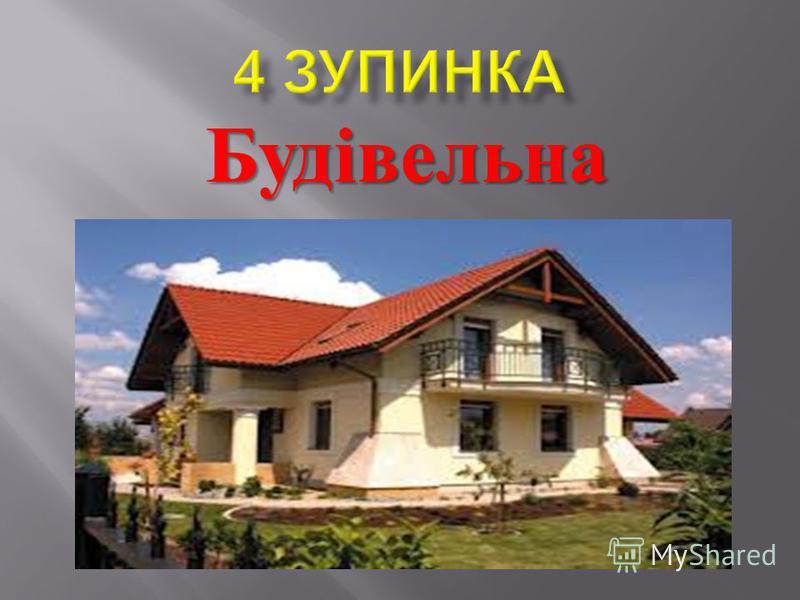 Будівельна Будівельна