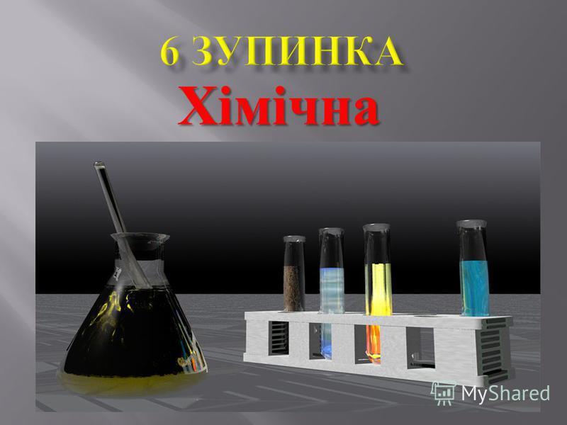 Хімічна Хімічна