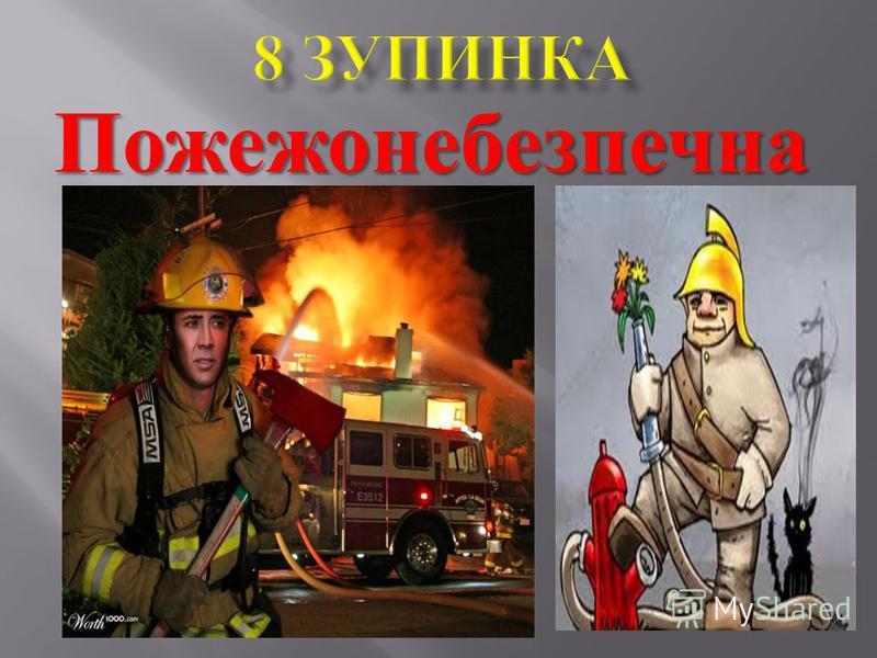 Пожежонебезпечна