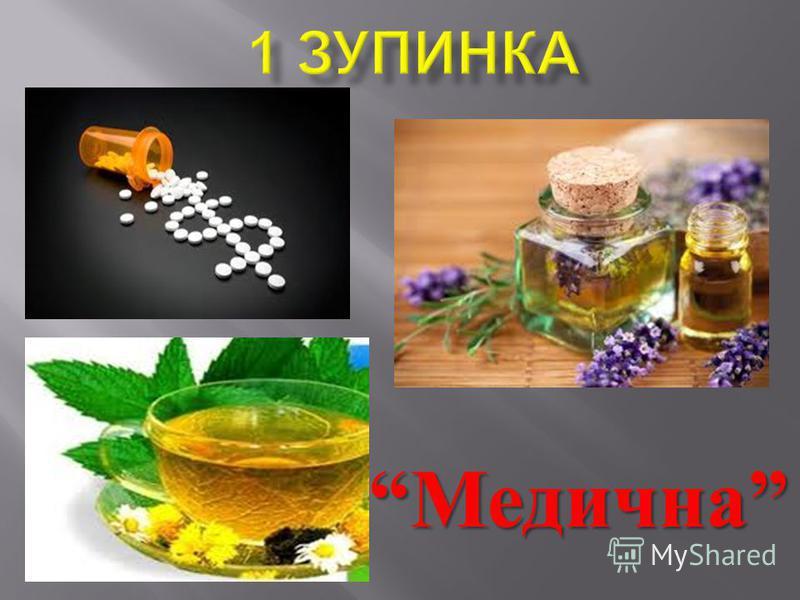 Медична Медична