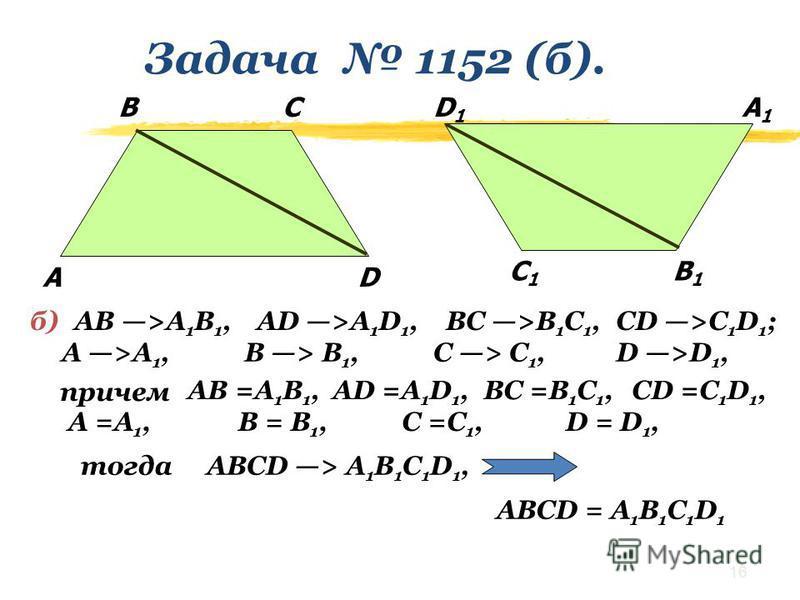 Задача 1152 (б). А В С1С1 D В1В1 СD1D1 А1А1 а) ABD > A 1 B 1 D 1 ;BCD > B 1 C 1 D 1 ABCD > A 1 B 1 C 1 D 1, причем ABCD = A 1 B 1 C 1 D 1, т.к. ABD = A 1 B 1 D 1 ;BCD = B 1 C 1 D 1 15
