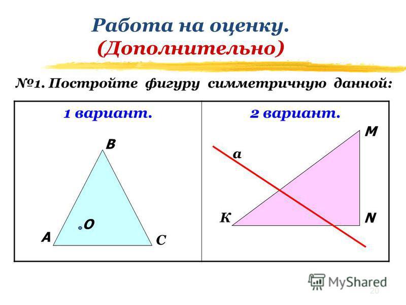 Домашнее задание: П.114-115, вопросы 7-13 1152 (a); 1160; 1161. 19