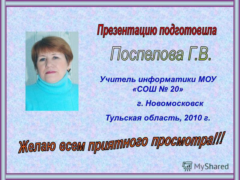 Учитель информатики МОУ «СОШ 20» г. Новомосковск Тульская область, 2010 г.