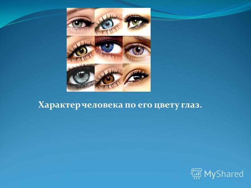 Характер человека по его цвету глаз.