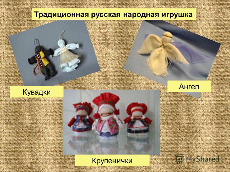 Традиционная русская народная игрушка Ангел Кувадки Крупенички