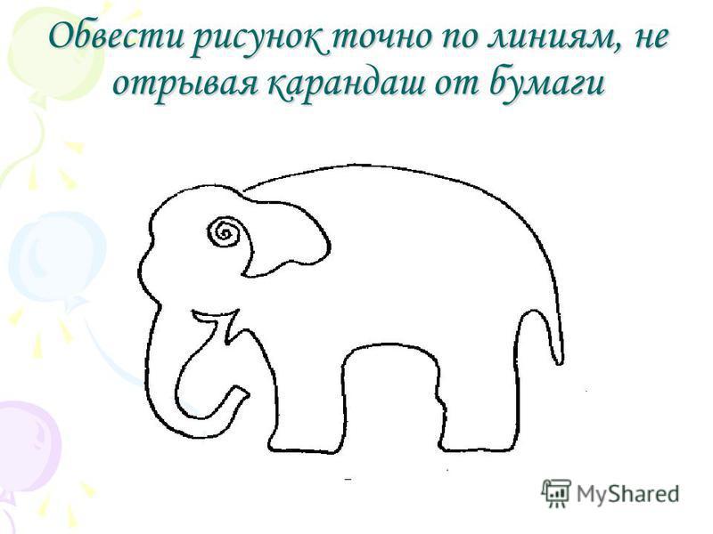 Обвести рисунок точно по линиям, не отрывая карандаш от бумаги