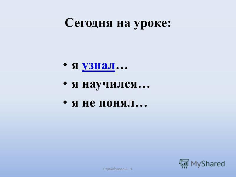 Сегодня на уроке: я узнал…узнал я научился… я не понял… Страйбулова А. Н.