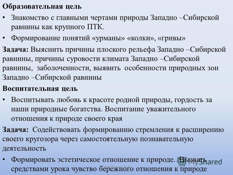 Образовательная цель Знакомство с главными чертами природы Западно –Сибирской равнины как крупного ПТК. Формирование понятий «урманы» «колки», «гривы» Задача: Выяснить причины плоского рельефа Западно –Сибирской равнины, причины суровости климата Зап