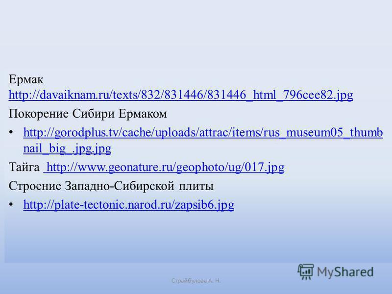 Ермак http://davaiknam.ru/texts/832/831446/831446_html_796cee82. jpg http://davaiknam.ru/texts/832/831446/831446_html_796cee82. jpg Покорение Сибири Ермаком http://gorodplus.tv/cache/uploads/attrac/items/rus_museum05_thumb nail_big_.jpg.jpg http://go