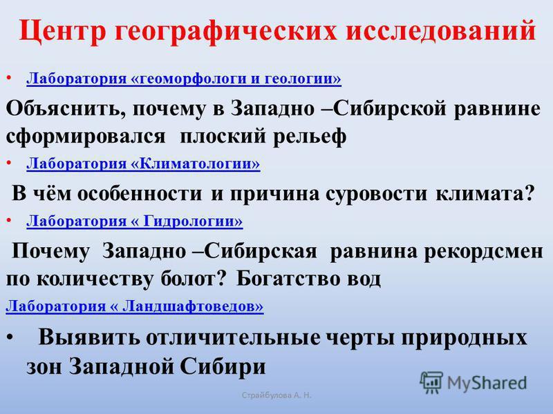 Лаборатория «геоморфологи и геологии» Объяснить, почему в Западно –Сибирской равнине сформировался плоский рельеф Лаборатория «Климатологии» В чём особенности и причина суровости климата? Лаборатория « Гидрологии» Почему Западно –Сибирская равнина ре