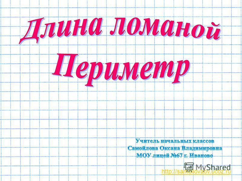 http://samoilovaov.ucoz.ru http://samoilovaov.ucoz.ru