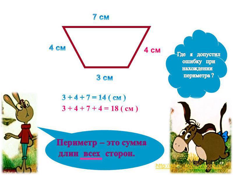 4 см 3 + 4 + 7 + 4 = 18 ( см ) http://samoilovaov.ucoz.ru