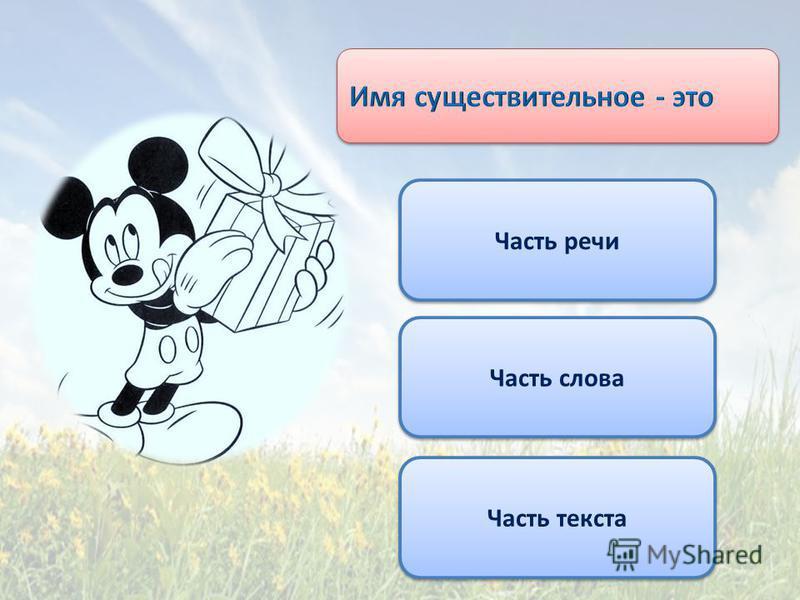 Дорогой друг! Найди ответы на вопросы, раскрась картинку. Нажимай на правильный ответ и ты попадёшь на следующий слайд. Удачи!