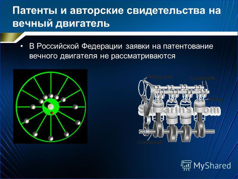Патенты и авторские свидетельства на вечный двигатель В Российской Федерации заявки на патентование вечного двигателя не рассматриваются