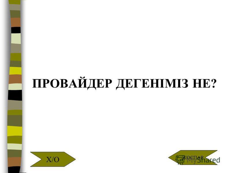 ПРОВАЙДЕР ДЕГЕНІМІЗ НЕ? Х/О ЖОСПАР