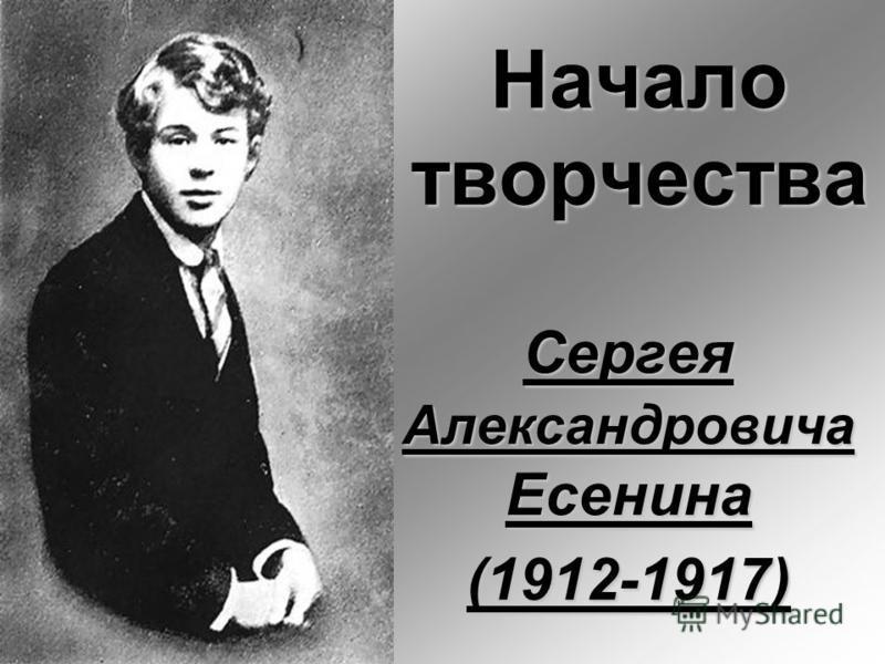 Начало творчества Сергея Александровича Есенина (1912-1917)