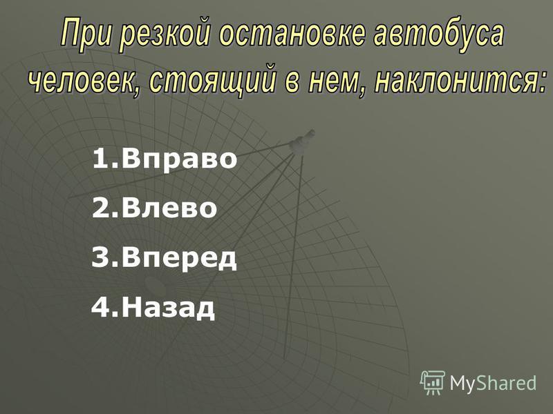 1. Вправо 2. Влево 3. Вперед 4.Назад