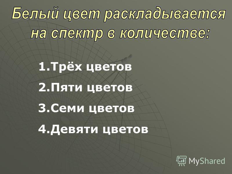 1.Трёх цветов 2. Пяти цветов 3. Семи цветов 4. Девяти цветов