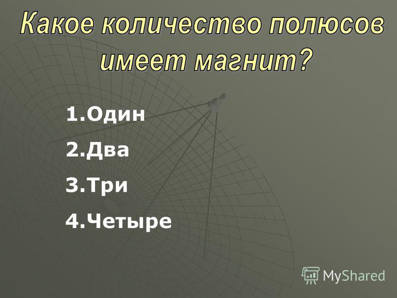 1. Один 2. Два 3. Три 4.Четыре