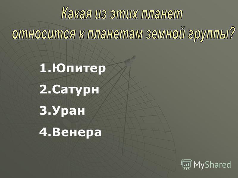 1. Юпитер 2. Сатурн 3. Уран 4.Венера