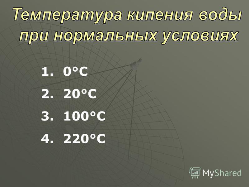 1. 0°С 2. 20°С 3. 100°С 4. 220°С