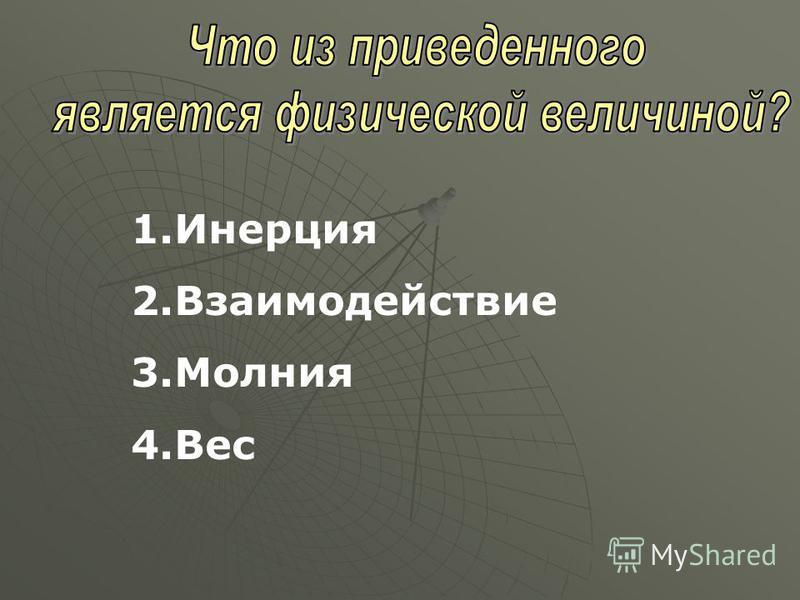 1. Инерция 2. Взаимодействие 3. Молния 4.Вес