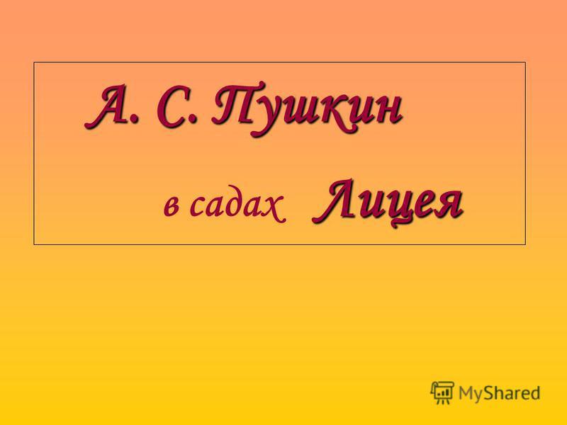А. С. Пушкин А. С. Пушкин Лицея в садах Лицея