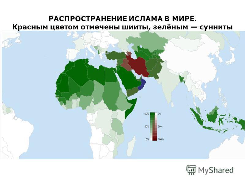 РАСПРОСТРАНЕНИЕ ИСЛАМА В МИРЕ. Красным цветом отмечены шииты, зелёным сунниты