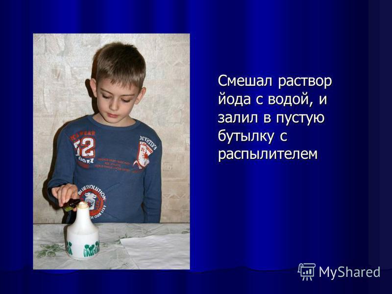 Смешал раствор йода с водой, и залил в пустую бутылку с распылителем