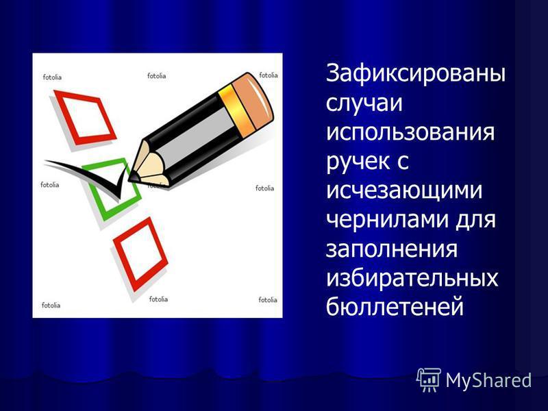 Зафиксированы случаи использования ручек с исчезающими чернилами для заполнения избирательных бюллетеней