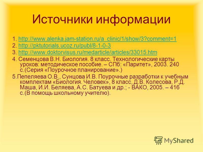 Источники информации 1. http://www.alenka.jam-station.ru/a_clinic/1/show/3?comment=1http://www.alenka.jam-station.ru/a_clinic/1/show/3?comment=1 2. http://pktutorials.ucoz.ru/publ/8-1-0-3http://pktutorials.ucoz.ru/publ/8-1-0-3 3. http://www.doktorvis