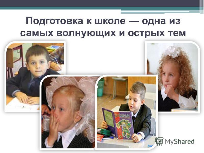 Подготовка к школе одна из самых волнующих и острых тем