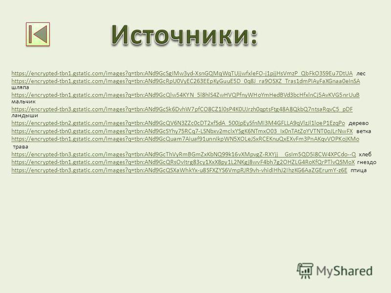 https://encrypted-tbn1.gstatic.com/images?q=tbn:ANd9GcSgIMw3yd-XsnGQMqWqTUjjwfxleFO-j1pjjHsVmzP_QbFkO3S9Eu7DtUAhttps://encrypted-tbn1.gstatic.com/images?q=tbn:ANd9GcSgIMw3yd-XsnGQMqWqTUjjwfxleFO-j1pjjHsVmzP_QbFkO3S9Eu7DtUA лес https://encrypted-tbn1.