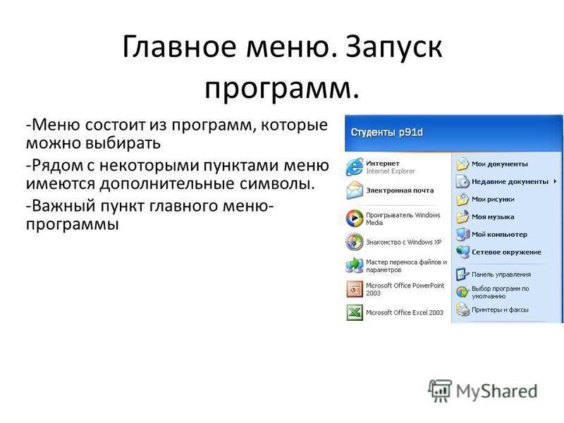 Главное меню. Запуск программ. -Меню состоит из программ, которые можно выбирать -Рядом с некоторыми пунктами меню имеются дополнительные символы. -Важный пункт главного меню- программы