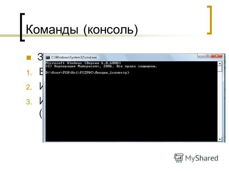 Команды (консоль) Запуск команды 1. Выполнить – имя команды 2. Из консольного окна – cmd 3. Из окна файлового менеджера (FAR)