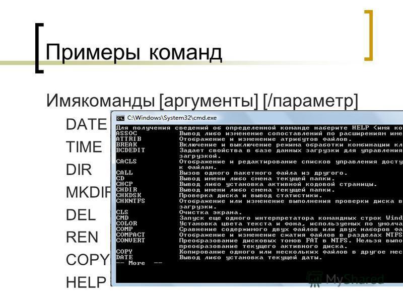 Примеры команд Имякоманды [аргументы] [/параметр] DATE TIME DIR MKDIR DEL REN COPY HELP